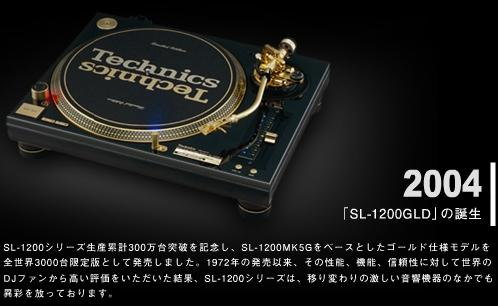 SL1200GLD