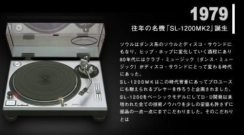 SL1200MK2