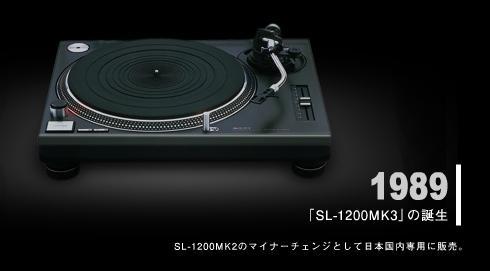 SL1200MK3