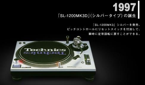 SL1200MK3D