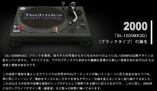 SL1200MK3Dブラック