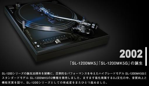SL1200MK5、MK5G